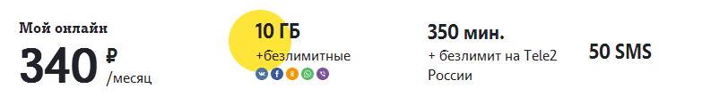 тариф мой онлайн