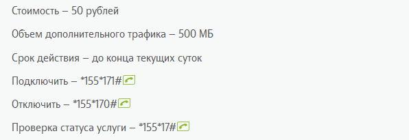 Voeg 500 mb.