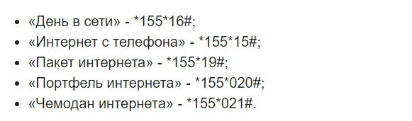 для разных тарифов