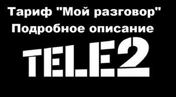 Тариф «Мой разговор» Теле2 — описание