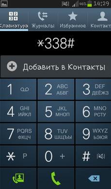 Изображение - Как оформить виртуальную карту теле2 sms338