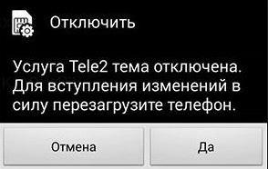 теле2 тема отключена
