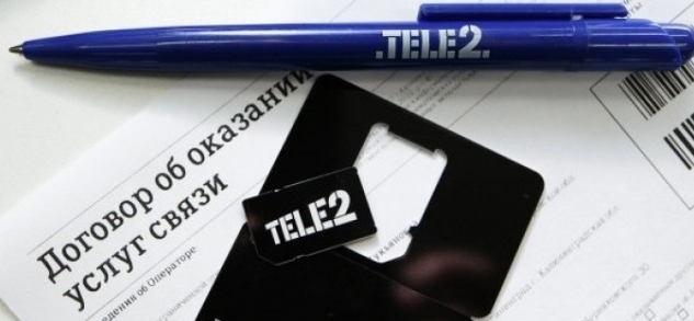 договор с теле2