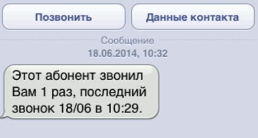 Пример уведомления.