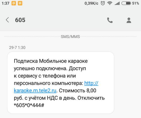 смс на 605